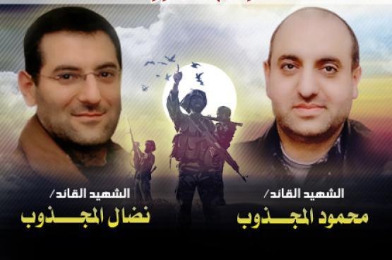 لماذا اغتال العدو الصهيوني الأخوين: محمود ونضال المجذوب؟