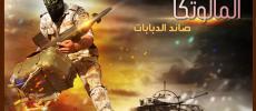 صور .. صاروخ المالوتكا الهاجس والرعب لجنود العدو بالبنيان المرصوص