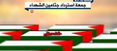 احتجاز جثامين الشهداء.. محاولة صهيونية يائسة للنيل من انتفاضة القدس