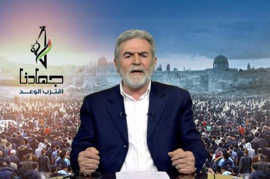 كلمة الأمين العام لحركة الجهاد الإسلامي في فلسطين زياد النخالة بذكرى الانطلاقة