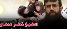 الشيخ خضر عدنان.. الحرية أو الحرية