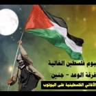 فلسطين الغالية