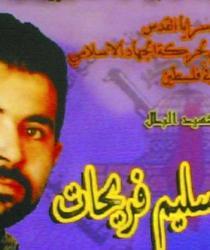 الشهيد المجاهد: سامر صبحي فريحات