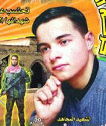 الشهيد المجاهد: رأفت محمد أبو عاصي