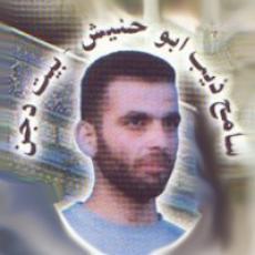 الشهيد المجاهد: سامح نوري أبو حنيش