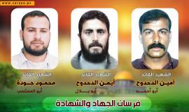 محمود جودة وأيمن وأمين الدحدوح