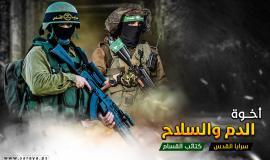اخوة السلاح