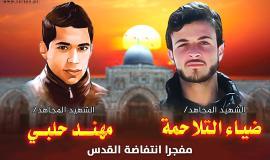 مفجرا انتفاضة القدس1
