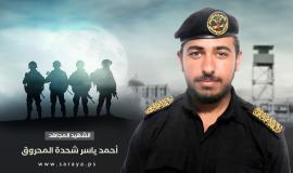 أحمد-المحروق