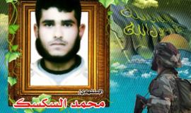 محمد السكسك (1) 
