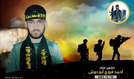 أحمد أبو دوش3