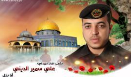 علي الديني (1)