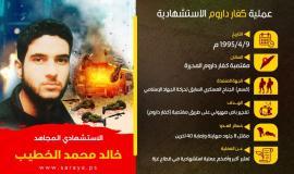 انفوجرافيك عملية الاستشهادي خالد الخطيب