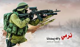 نرمي والله يسددنا1