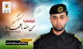 عبد السلام أحمد 