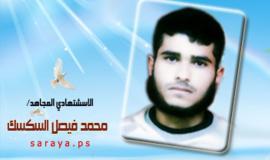 محمد السكسك (534456343) 