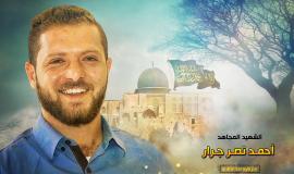 أحمد جرار 1