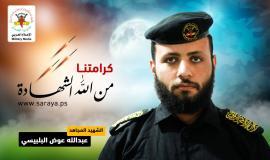 عبد الله البلبيسي10