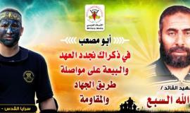 عبد الله السبع4