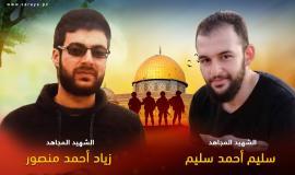 زياد منصور وسليم سليم 