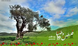 يوم الأرض الفلسطيني