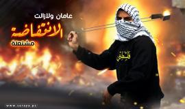 انتفاضة القدس2