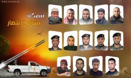 شهداء بشائر الانتصار