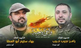 رامز حرب وبهاء أبو العطا