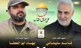 بهاء أبو العطا وقاسم سليماني