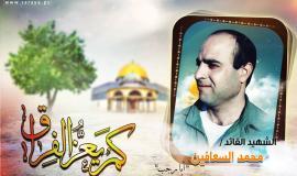 محمد السعافين1