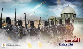 القدس قبلة جهادنا 