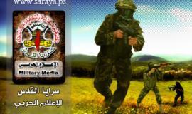 سرايا القدس - الاعلام الحربي