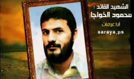 ذكري استشهاد القائد المؤسس: محمود الخواجا