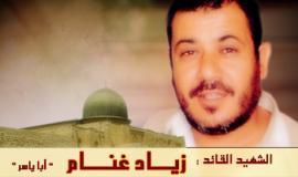 الشهيد القائد: زياد غنام