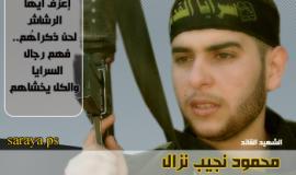 الشهيد القائد: محمود نزال - جنين