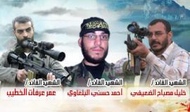 الشهداء: عمر الخطيب - خليل الضعيفي - احمد البلعاوي