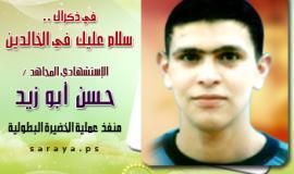 الاستشهادي المجاهد :حسن أبو زيد