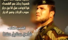 ذكرى استشهاد القائد : شادي مهنا