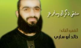 ذكري استشهاد القائد خالد ابو ساري