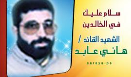 الشهيد القائد هاني عابد