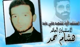 الاستشهادي المجاهد هشام حمد