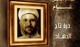ذكرى رحيل الشبخ عز الدين القسام