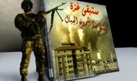ستبقى غزة شامخة شموخ الجبال