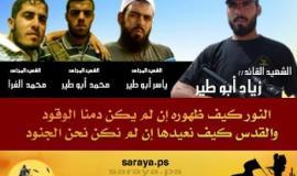 الشهيد القائد زياد ابو طير وثلة من شهداء السرايا