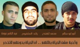 محمد الهندي وانور ابو سالم وعبد الناصر عودة ورائد الملفوح