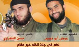 الشهيدين المجاهدين عوض أبو نصير و حسن القطراوي