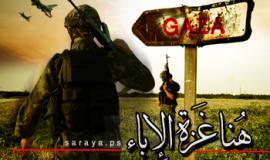 هنا غزة الاباء