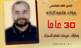الاسير فؤاد الرازم.. 30 عاماً ومازال شامخاً خلف القضبان