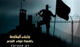 وتبقى المقاومة رافعة لواء النصر