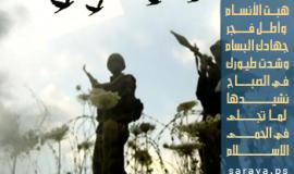 بشراك غزة هبت الانسام واطل فجر جهادك البسام